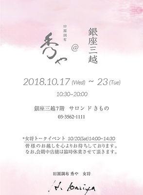 2018.09.02銀座三越WEB告知用.jpg