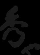 秀や新ロゴ太字2.png