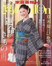 きものSalon2021年春夏号.jpg