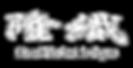 隆織 Logo.png