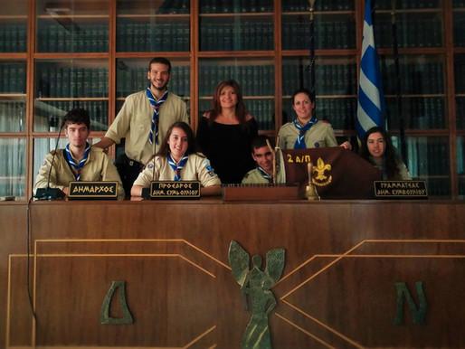 Οι Ανιχνευτές στο Δημαρχείο