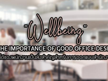 Wellbeing: ความเป็นอยู่ที่ดีของพนักงานเป็นสิ่งสำคัญสำหรับการออกแบบสำนักงานในอนาคต