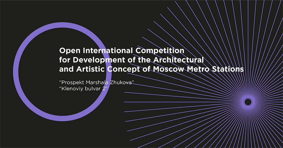 OPEN INTERNATIONAL COMPETITION FOR DEVELOPMENT OF THE ARCHITECTURAL AND ARTISTIC CONCEPT OF MOSCOW METRO STATIONS