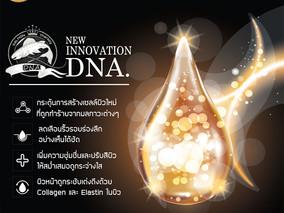 DNA ปลาแซลมอน คืออะไร ?