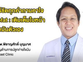 Microfat : เติมเต็มใบหน้าด้วยไขมันตัวเองกับคุณหมอพิชาญศักดิ์