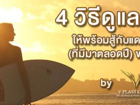 VBeauty TIPS : 4 วิธีดูแลผิว ให้พร้อมสู้กับแดดแรงๆ(ที่มีมาตลอดปี)ของไทย
