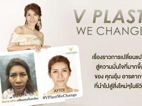 VPlast We Change : คุณอุ้ม อารดาภา จากสาวโครงหน้าผู้ชาย Change สู่สาวหวานสดใส