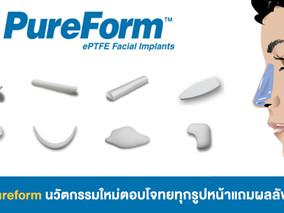 รู้จักกับ Pureform นวัตกรรมใหม่ตอบโจทย์ทุกรูปหน้าแถมผลลัพธ์ที่ดีกว่า