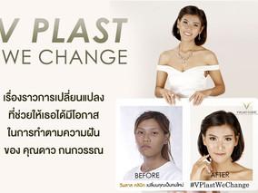 VPlast We Change : คุณดาว กนกวรรณ  Change สู่โอกาสที่มากกว่าเดิมด้วยความสวยที่มากขึ้น
