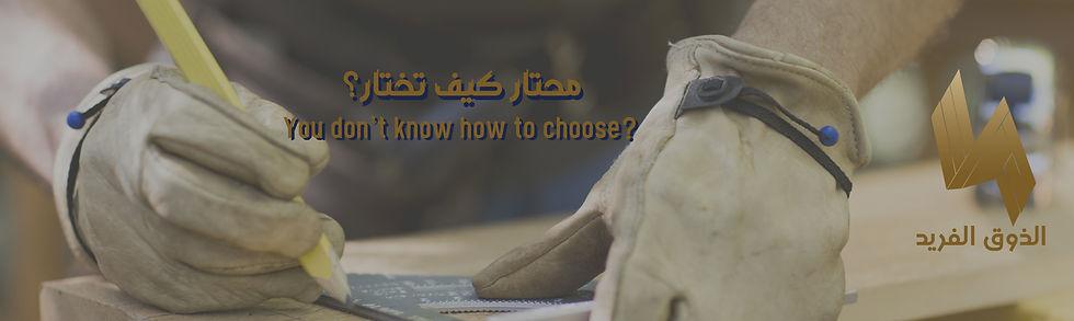 how to choose.jpg