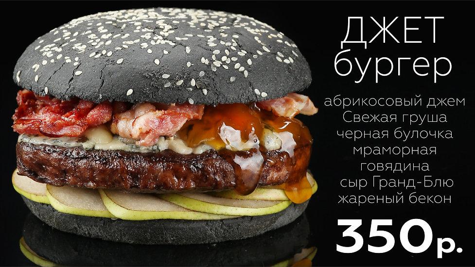 4 Джет бургер.jpg