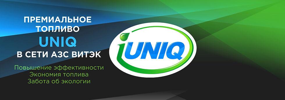 Топливо Uniq.jpg
