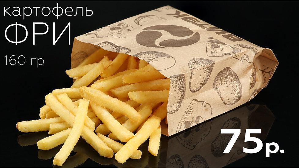 2 Картофель фри.jpg