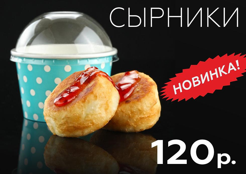 Выпечка-Сырники.jpg