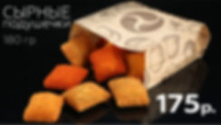 11 Сырные подушечки.jpg