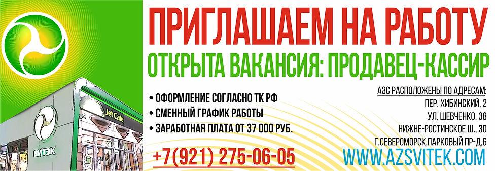 Вакансия оператор_всеАЗС.jpg