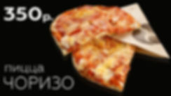 15 пицца Чоризо.jpg
