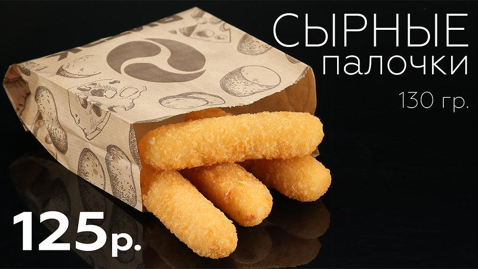 19 Сырные палочки.jpg