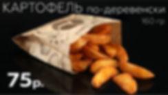 5 Картофель по-деревенски.jpg