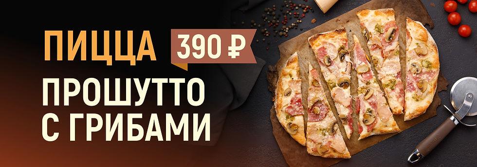 Пицца Прошутто с грибами.jpg