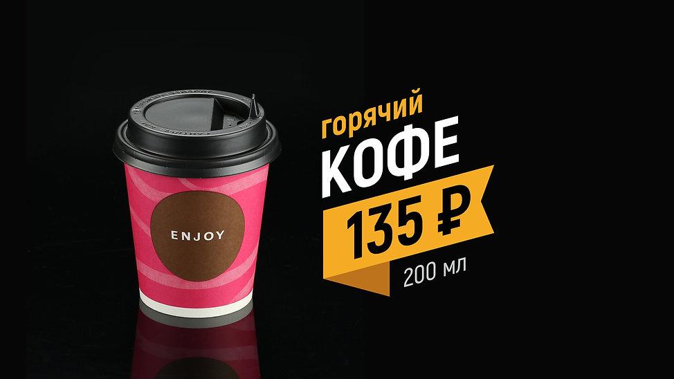 Кофе 200 мл.jpg