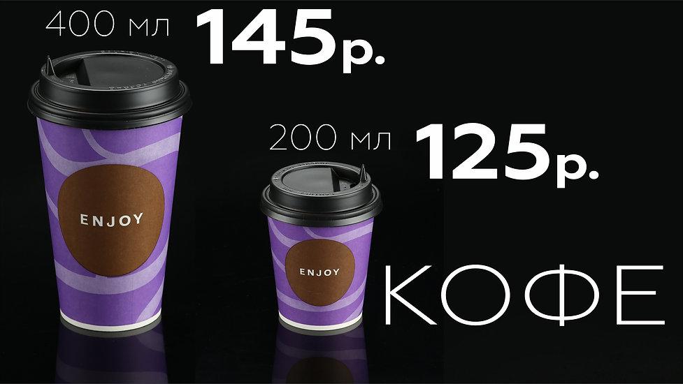 16 Кофе.jpg