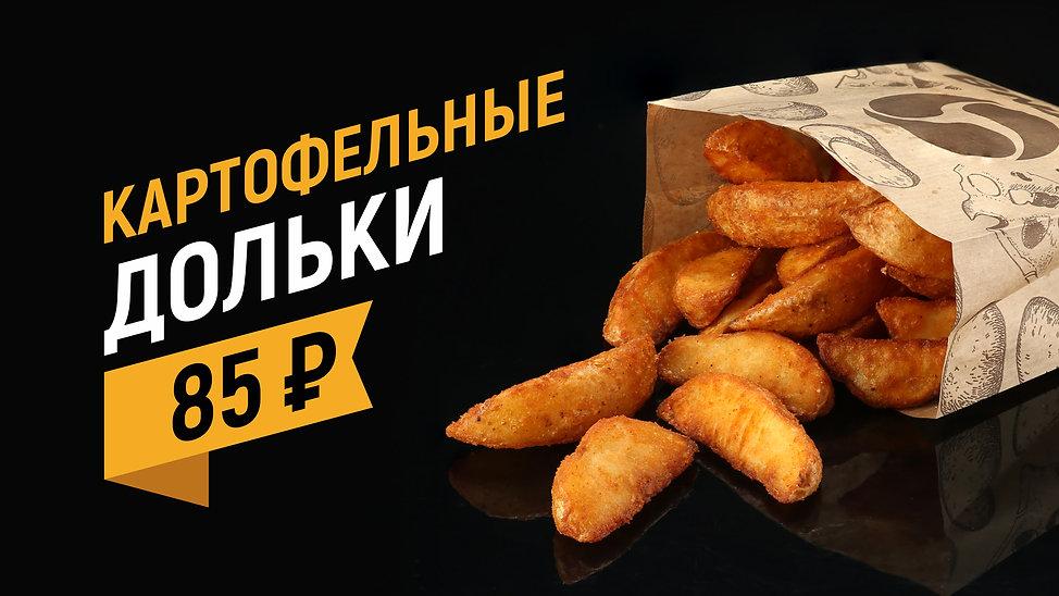 Картофельные дольки.jpg