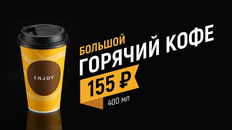 Кофе 400 мл.jpg