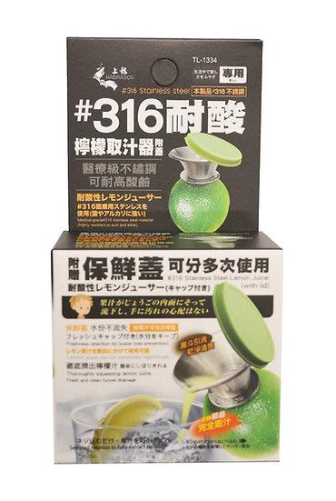 HD LEMON JUICER,ITEM00803041,檸檬汁取汁器*2