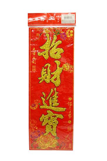 NEW YEAR DECORATION-ZHAO CHIA JING BAO,ITEM#00808164,新年掛飾絨布-招財進寶(1 PCS)