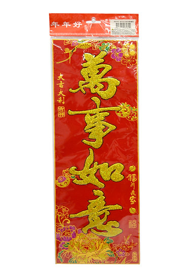 NEW YEAR DECORATION-WAN SHI RU YI,ITEM#0080162,新年掛飾絨布-萬事如意(1 PCS)