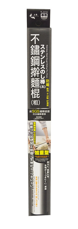 #801806 HD STAINLESS STEEL DOUGH ROLLING PIN  不鏽鋼擀麵棍