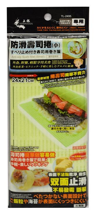 #801823 HD ANTI-SLIP SUSHI  MATTL2495   防滑壽司卷(小)