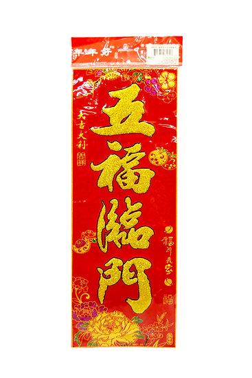 NEW YEAR DECORATION-WU FU LING MENG,ITEM# 00808161,新年掛飾絨布-五福臨門(1 PCS)