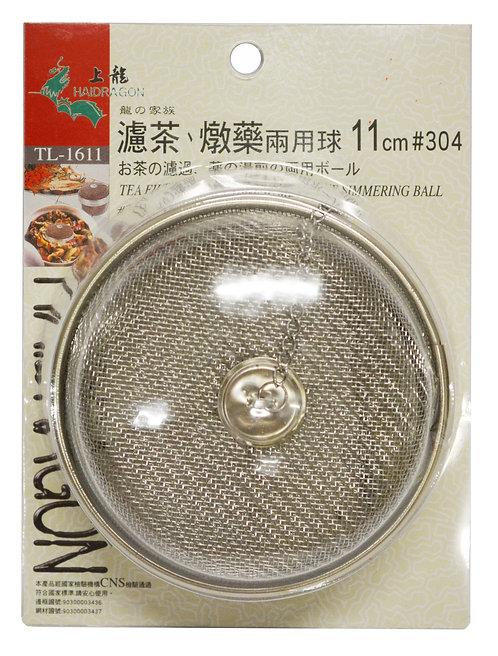 #801353 HD STAINLESS STEEL TEA BALL-11 CM(TL1611) 龍族濾茶/燉藥兩用球
