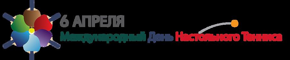 WTTD 2019 Logo RUS transp.png