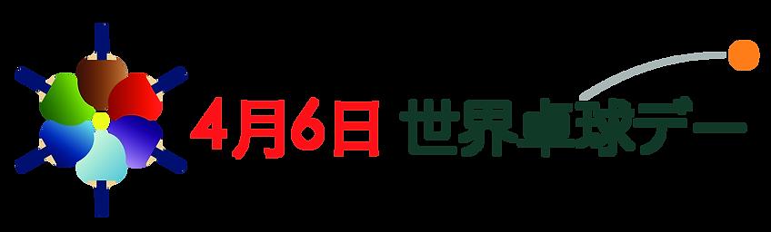 WTTD 2019 Logo JAP transp.png