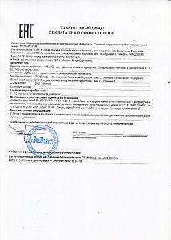 Декларация Емкость HELYX для пищевых 061
