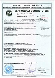 Сертификат соотвествия Емкость накопител