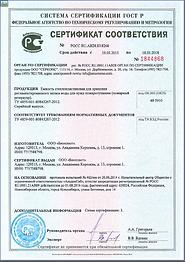 Сертификат Соответствия Пожарный резерву