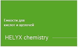Ёмкости для кислот и щелочей.PNG