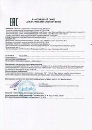 Декларация соответствия EAC 0221.jpg