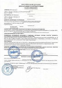 Декларация КНС HELYX