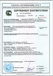 Сертификат соответствия Емкость накопите