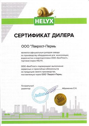 сертификат дилера.jpg