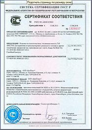 Сертификат соответсвия Топливная ёмкость