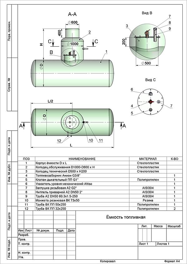 Резервуары и топливные емкости Helyx - т
