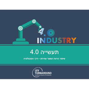 וובינר תעשייה 4.0: למדו איך לשפר את המוצר, הרווח והשירות בעזרת הטכנולוגיה.
