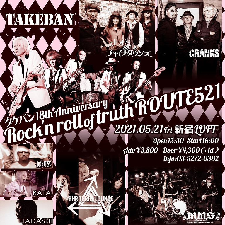 Rock'n Roll of Truth ROUTE521