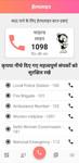 Meri Awaaz app 07.jpeg